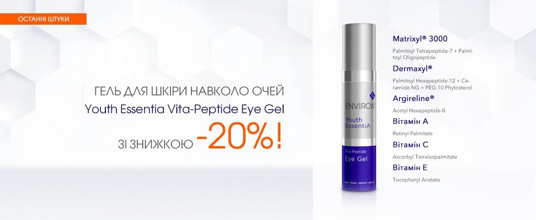 Знижка від Environ! Крем для шкіри навколо очей -15%