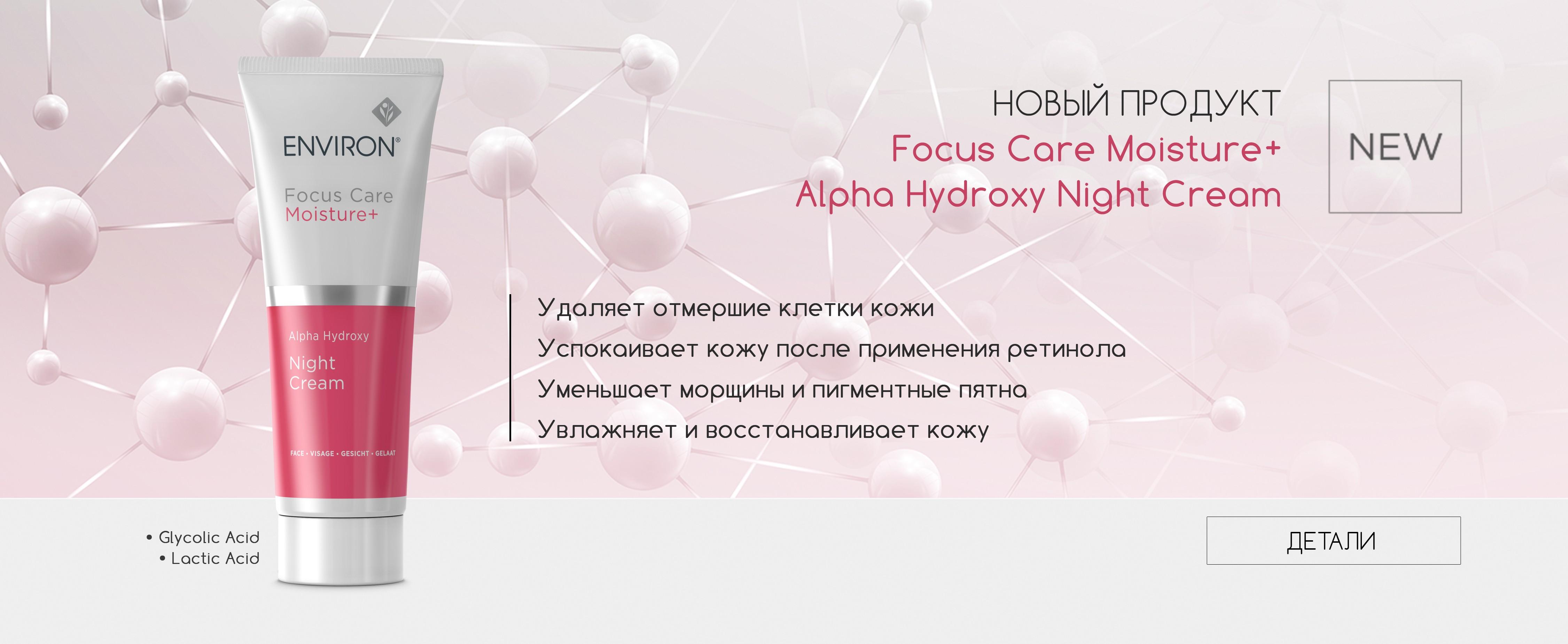 Ночной крем Alpha Hydroxy Focus Care Moisture+