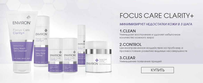 Новая серия для проблемной кожи Environ Focus Care Clarity