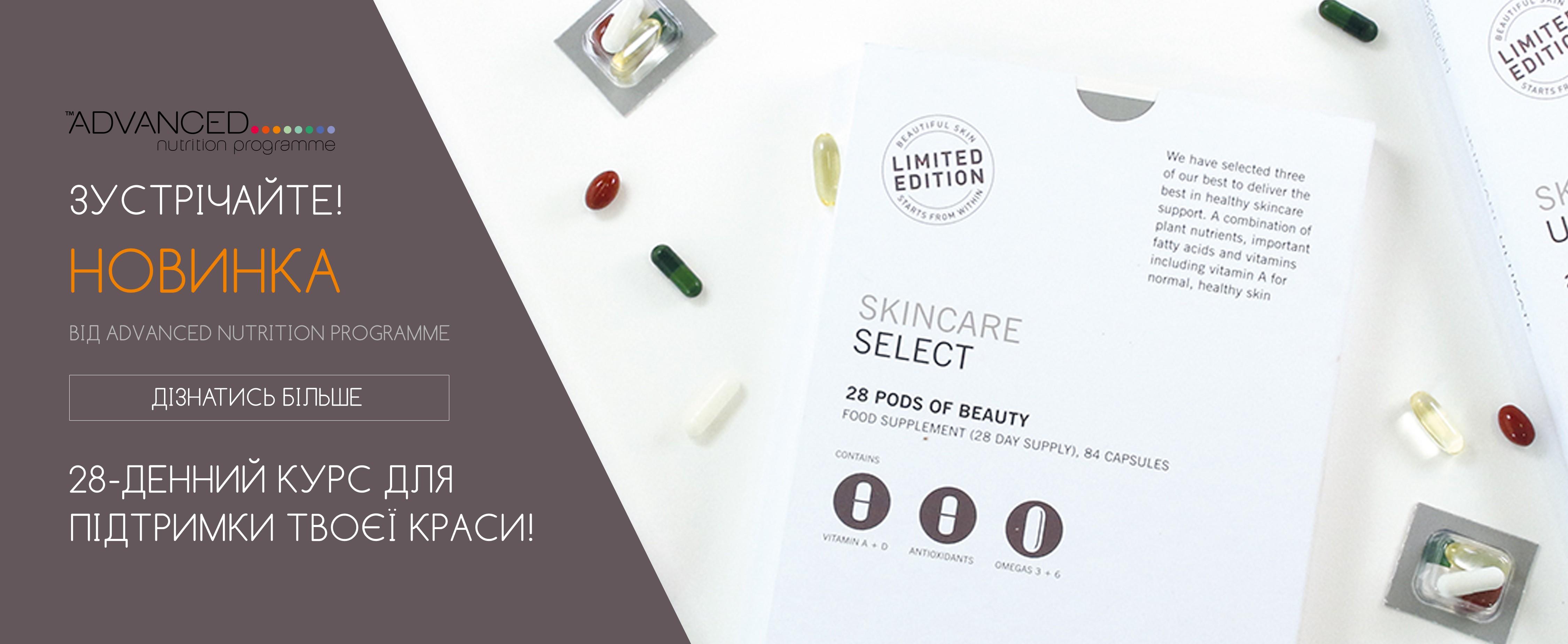 Комплекс вітамінів для здорової шкіри, волосся, нігтів