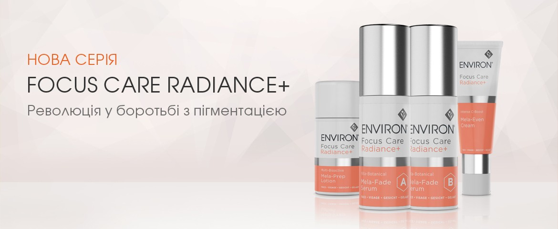 Нова серія Focus Care Radiance+ вже в продажі!