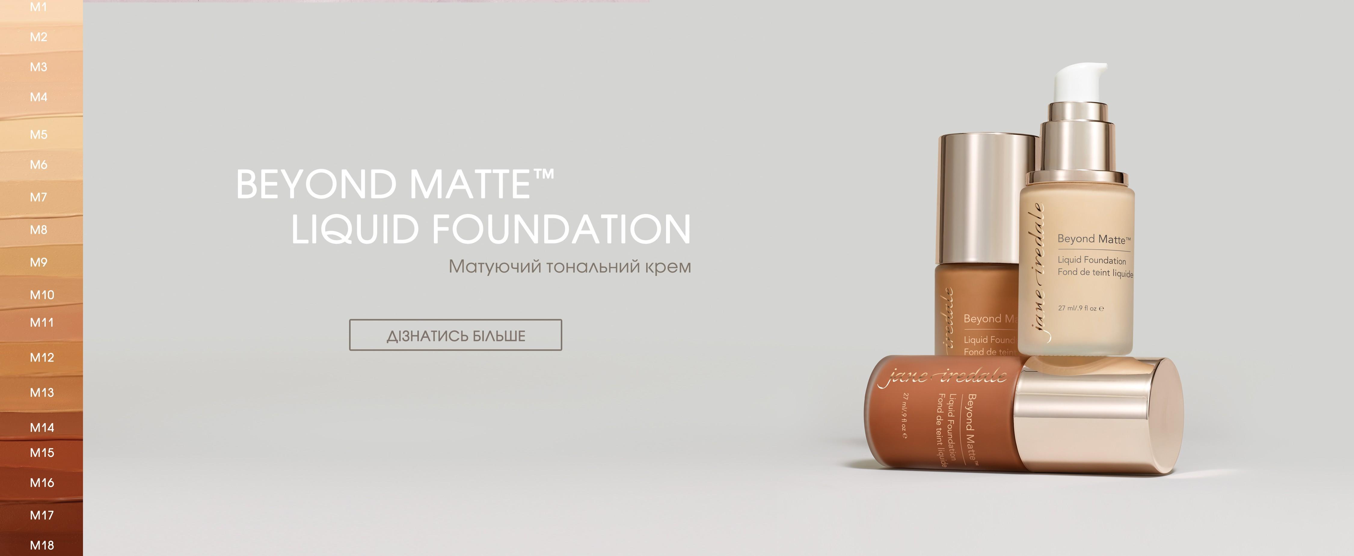 Beyond Matte