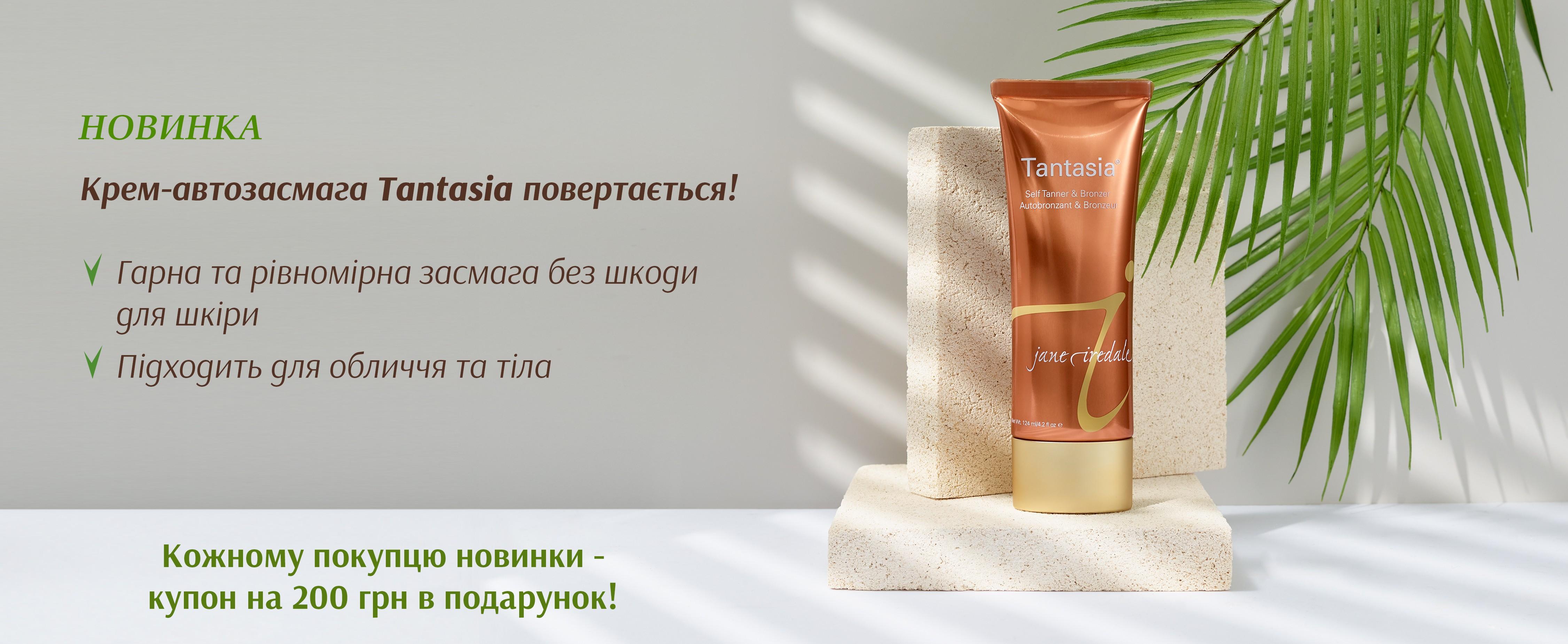 Новинка крем-автозасмага Tantasia