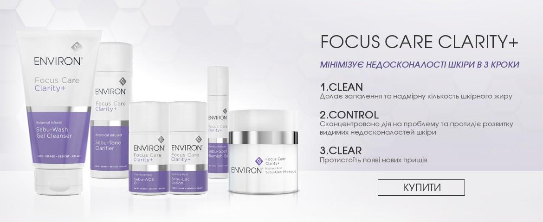 Нова серія для проблемної шкіри Environ Focus Care Clarity
